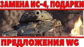 АРЕНДА ТАНКОВ, ЗАМЕНА ИС-4, ПООЩРЕНИЯ ТАЩУЩИХ ИГРОКОВ, УБЕРИТЕ БАГ, ПРЕДЛОЖЕНИЯ WG world of tanks