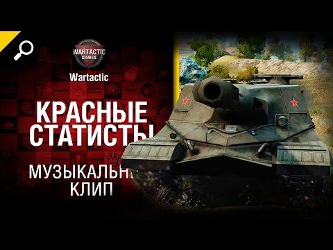 Красные статисты - музыкальный клип от Студия ГРЕК и Wartactic [World of Tanks]