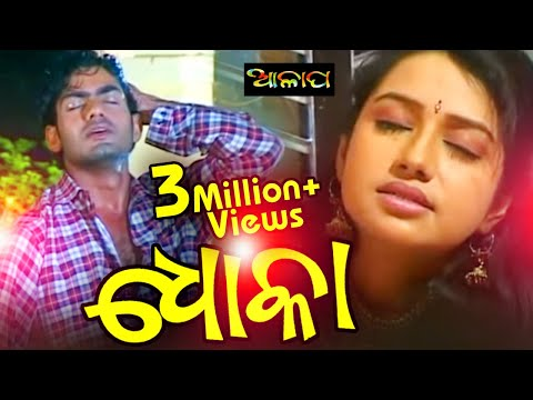 Super Hit Song 'DHOKA' Singer-Md. Aziz//Music-Muna Mohanty//Lyric-Sunil