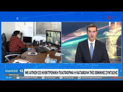 """Καταβολή εθνικής σύνταξης ως """"προσωρινής"""" σε όσους έχουν κάνει αίτηση ΕΡΤ 29/01/2021"""