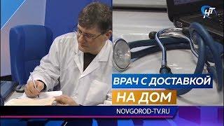 В Мясном Бору принимает пациентов новый передвижной ФАП