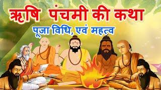 ऋषि पंचमी की कथा, पूजा विधि एवं महत्व | Rishi Panchami Vrat Katha | ऋषि पंचमी 2020