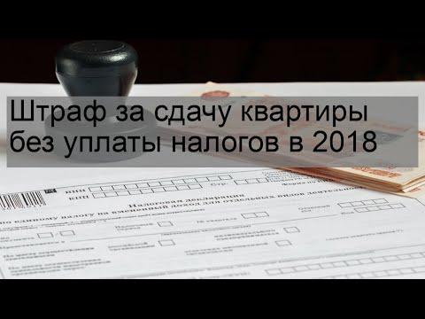 Штраф за сдачу квартиры без уплаты налогов в 2018
