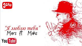 Mars ft. Maks - Я люблю тебя