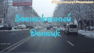 Заснеженный Донецк 23.11.2017