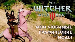The Witcher 3 - Мои любимые графические моды