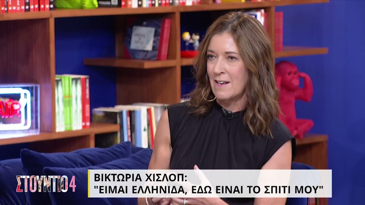 Β. Χίσλοπ: Είμαι Ελληνίδα – Η Ελλάδα είναι το σπίτι μου | 24/09/2021 | ΕΡΤ