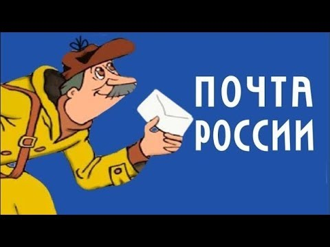 Ура, российской почте! Поздравляем всех работников почты России! #Мирпоздравлений