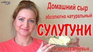 Как сделать домашний сыр СУЛУГУНИ | Как оказалось – #Легко!!!!