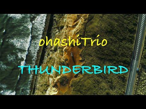 大橋トリオ / THUNDERBIRD (music video)