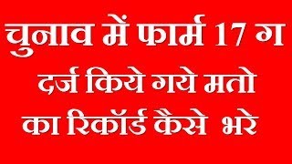 How to fill form 17 c in election फार्म 17 ग कैसे भरे