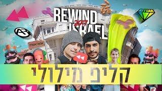 Download Youtube: Rewind 2017 Israel | קליפ מילולי