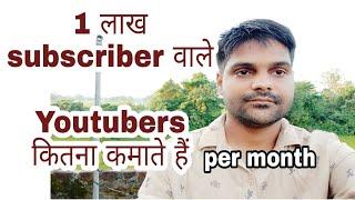 How much  money do youtubers make /1 lakh subscriber wala Youtuber Kitna kamata hai