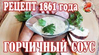 Горчичный соус / Рецепт 1861 года / Русская кухня