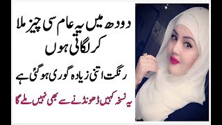 Milk Skin Whitening Cream | Face Beauty Tips In Urdu | Doodh Se Rang Gora Karne Ka Tarika