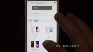 iPhoneX予約方法ドコモオンラインショップ攻略iPhone8