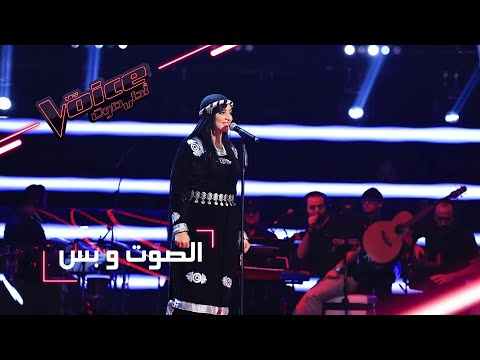 #MBCTheVoice - مرحلة الصوت وبس - سهى المصري