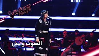 تحميل اغاني #MBCTheVoice - مرحلة الصوت وبس - سهى المصري تؤدّي أغنية 'يا ليل يا جامع' MP3