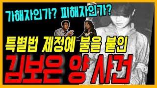 [대한민국 살인사건 27화] 김보은 양 사건 - 그녀는 가해자인가? 피해자인가?