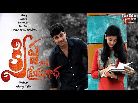 Krishna Gadi Prema Gaadha | Latest Telugu Short Film 2019 | By Venkat Nivas Nandhan | TeluguOne