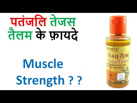 , title : 'Patanjali Tejus Tailum Benefits & Review | Muscle Strength | पतंजलि तेजस तैलम के फ़ायदे |'