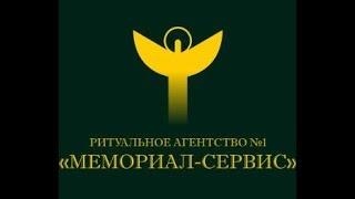 """Ритуальное агенство """"Мемориал Сервис №1"""" из Челябинска"""