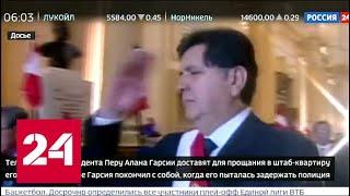 Бывший президент Перу покончил с собой при задержании - Россия 24