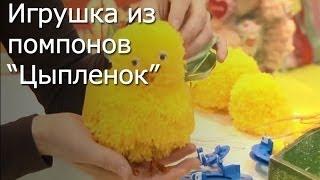 Смотреть онлайн Игрушка Цыпленок из помпонов своими руками