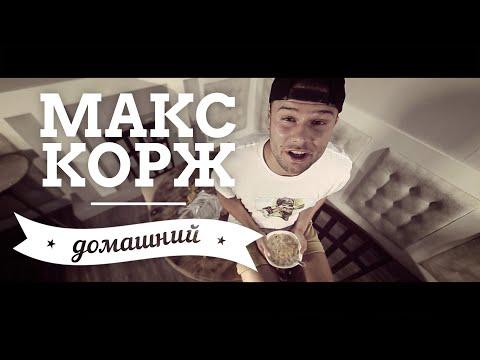 Концерт Макс Корж в Ивано-Франковске - 7