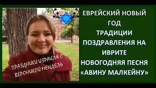 Еврейские праздники: Еврейский Новый год - Рош ха-Шана