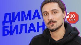 Узнать за 10 секунд | ДИМА БИЛАН угадывает хиты Монеточки, Тимы Белорусских и еще 18 треков