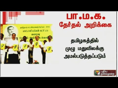 Important-Aspect-of-PMKs-2016-Tamil-Nadu-election-manifesto