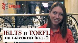 Как сдать IELTS и TOEFL на высокий балл? Как готовиться? Английский язык.