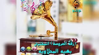 تحميل اغاني بهية المحلاوية (زفة العروسة) اتمختري /علي الحساني MP3