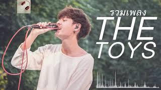 รวมเพลง THE TOYS | ฟังเพลงออนไลน์