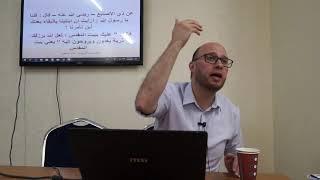 مساق العلوم المقدسية - د. نذير الصالحي - عالم مبادر 2