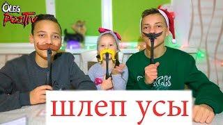 ШлЁп УСы ЧЕЛЛЕНДЖ Веселая игра ШЛЁП УСЫ