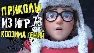 GAME COUB #73 | SLIDAN | КУПЛИНОВ | VRCHAT | FAILS | ПРИКОЛЫ ИЗ ИГР | W.T.T.G