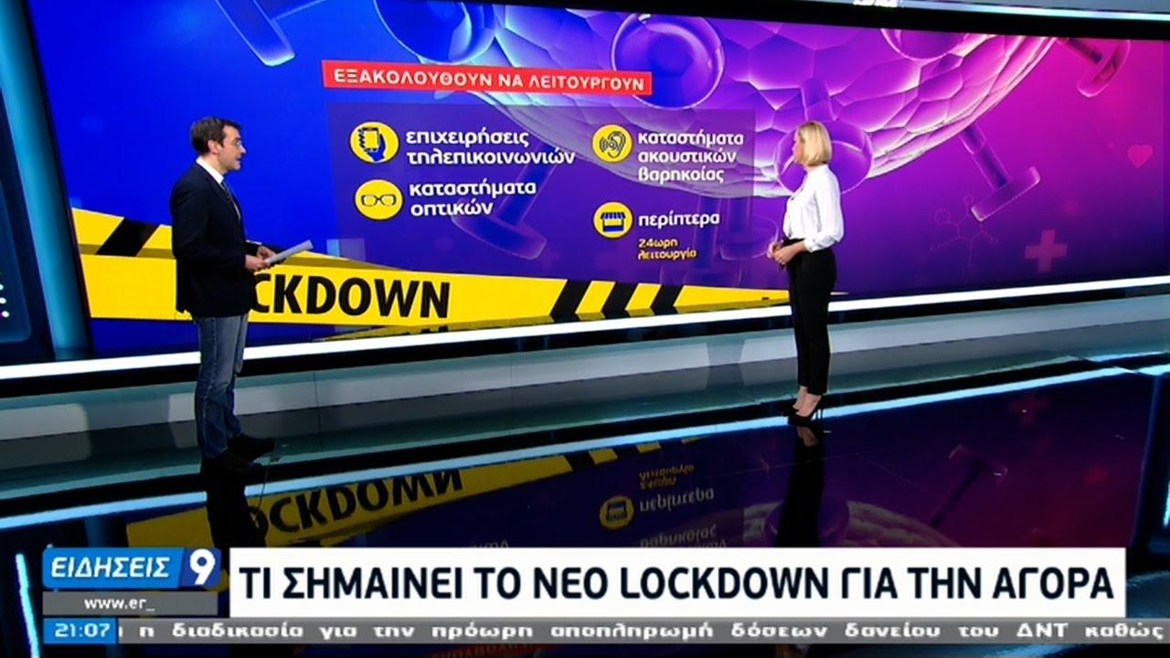 Τρία δισ. ευρώ στοιχίζει ένας μήνας lockdown | 09/02/2021 | ΕΡΤ