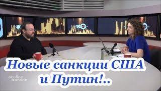 Станислав Белковский. Новые санкции США и Путин!..