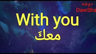 Kaskade, Meghan Trainor With You مترجمة للعربية