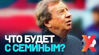 """""""Локомотив"""" провалил старт сезона. Во всем виноват Семин?"""