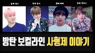 [방탄소년단] 보컬라인 감성적인 사형제 이야기 ♥