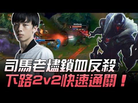 FPX vs RW 司馬老燼鎖血反殺 下路2v2快速通關!Game1