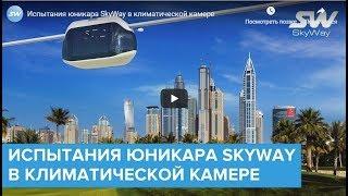 Испытания юникара SkyWay в климатической камере