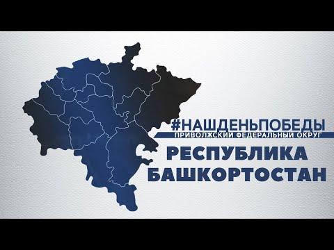 К песенному марафону, посвященному 75-ти летнему юбилею Победы, присоединился Башкортостан