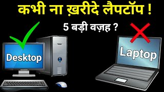 Desktop Vs Laptop which is better | Difference between Laptop and Desktop computer | 5 Points