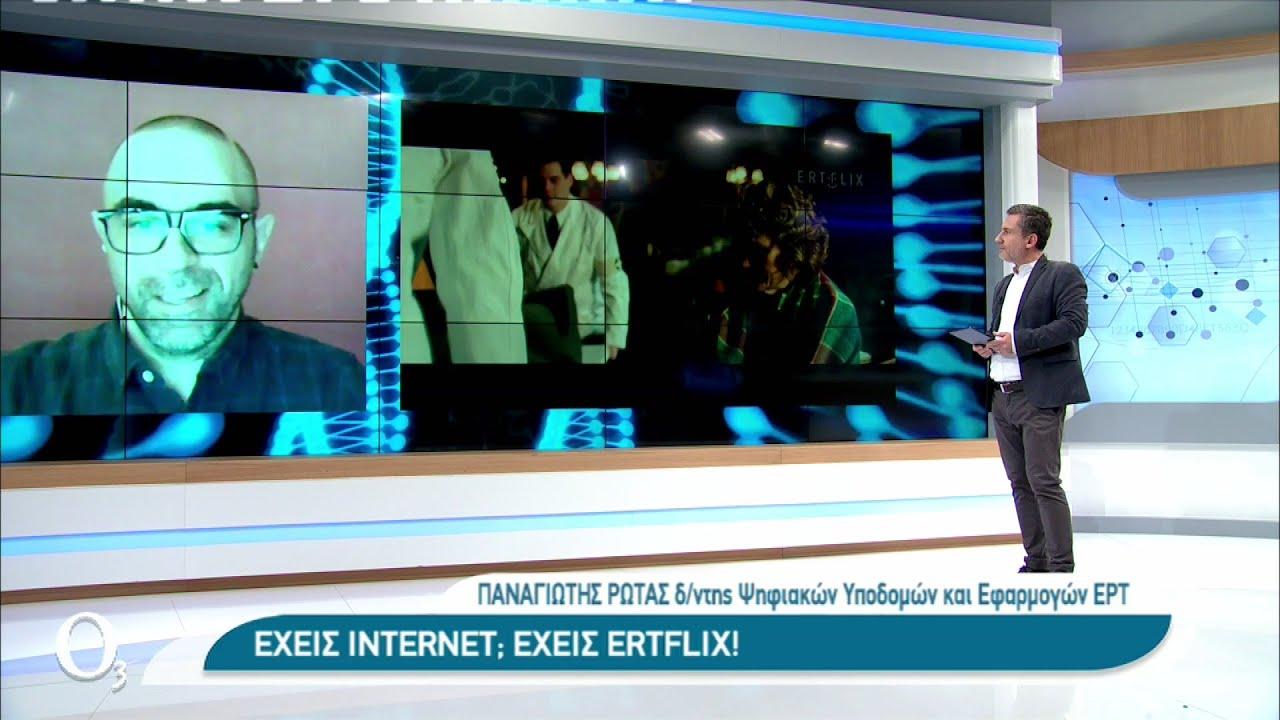 Έχεις ίντερνετ; Έχεις ERTFLIX | 26/02/2021 | ΕΡΤ