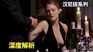 硬核解析《人魔》:沉默的羔羊續集,這部電影生動演繹了「吃人的社會」 漢尼拔03 哇薩比抓馬Wasabi Drama