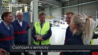 Випуск новин на ПравдаТут за 17.08.19 (06:30)